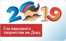 2019 - Год народного творчества в Ростовской области